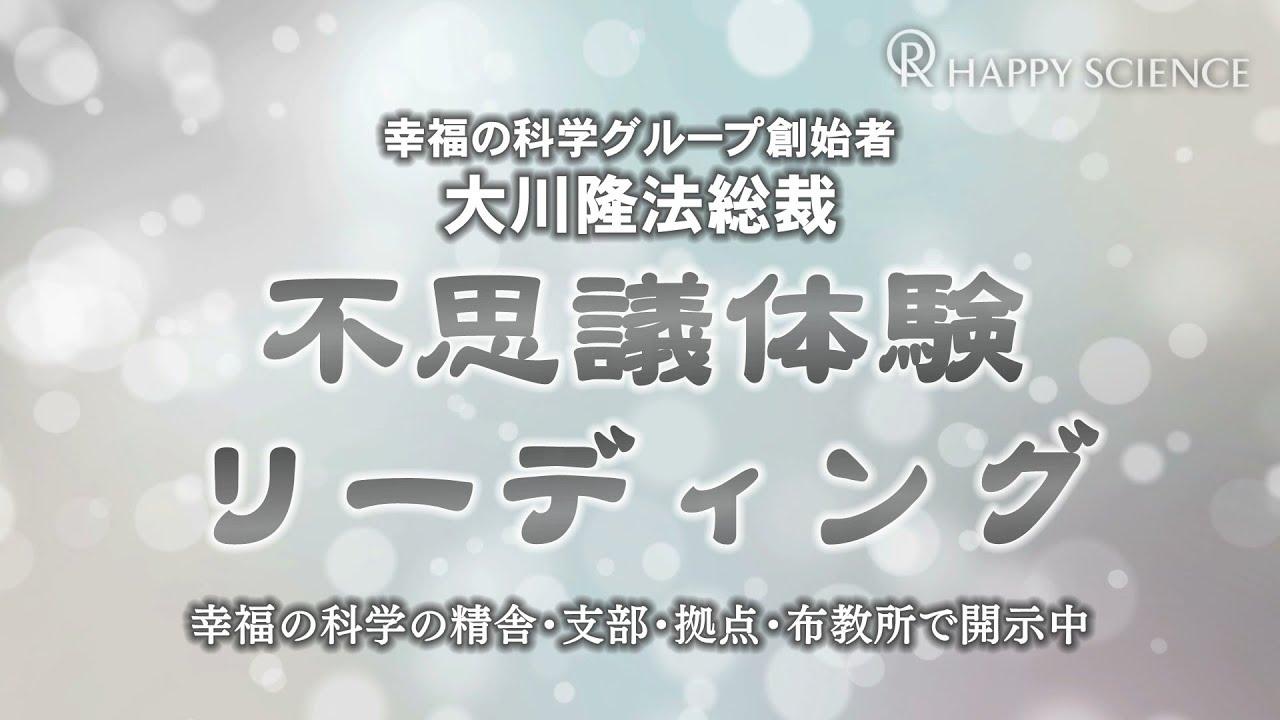不思議体験リーディング【CM動画】