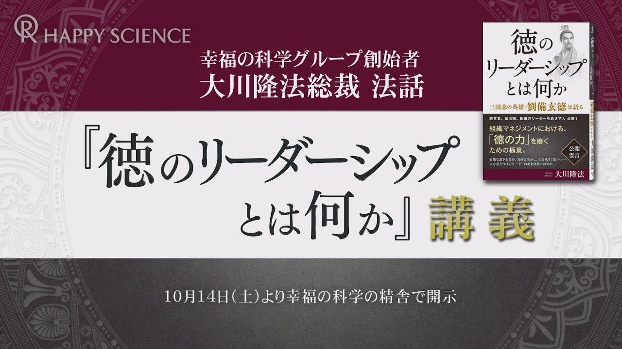 『徳のリーダーシップとは何か』講義(法話研修)【CM動画】