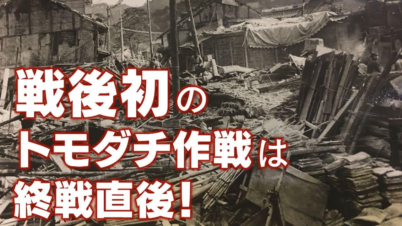 【東日本大震災からもうすぐ7年】米軍の「トモダチ作戦」は終戦直後にも行われていた!【ザ・ファクト×ロバート・エルドリッヂ氏対談】