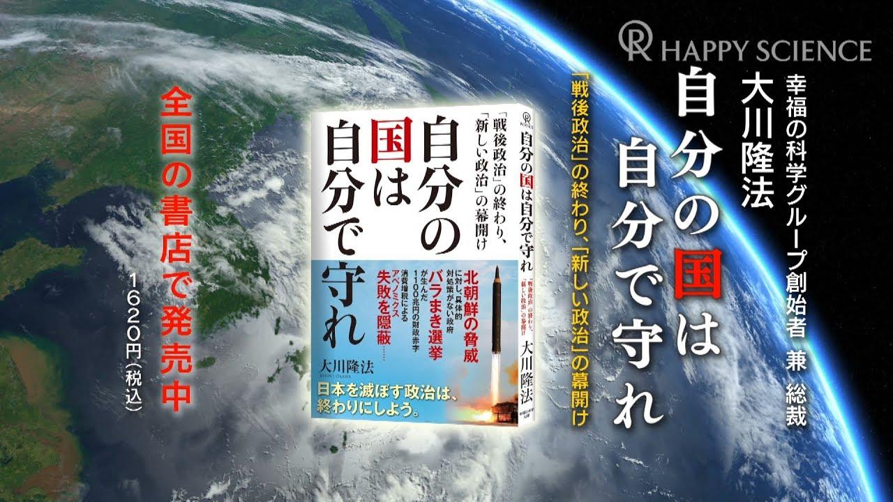【緊急提言】大川隆法総裁「日本を滅ぼす政治」への警鐘