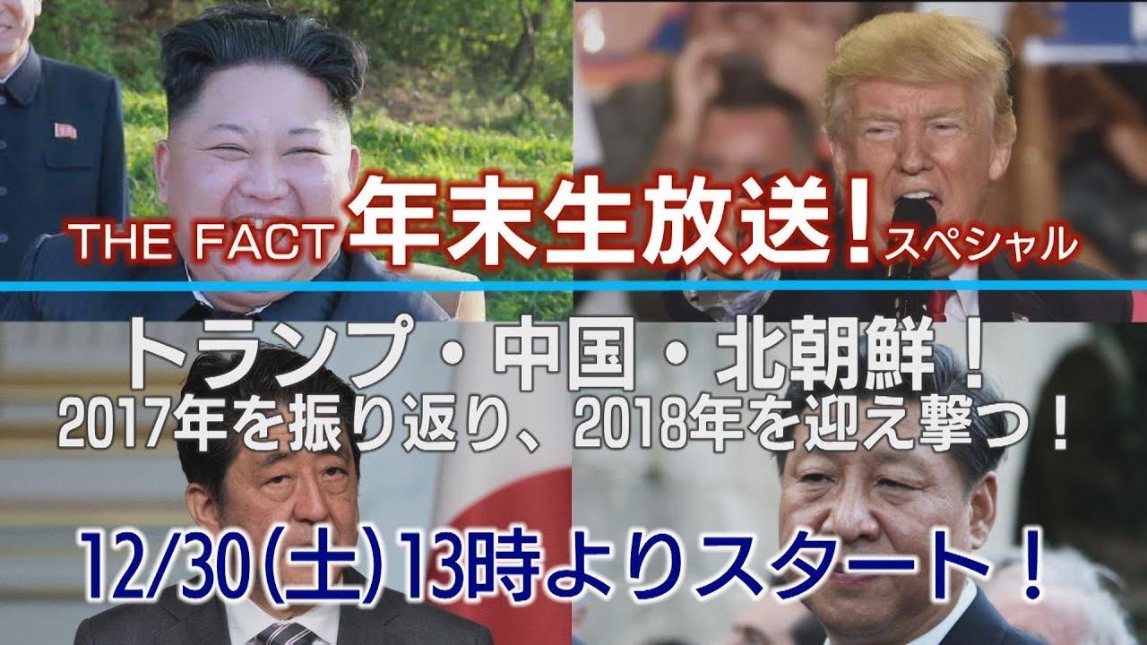 【年末生放送SP】トランプ・中国・北朝鮮!2017年を振り返り、2018年を迎え撃つ!【ザ・ファクト】