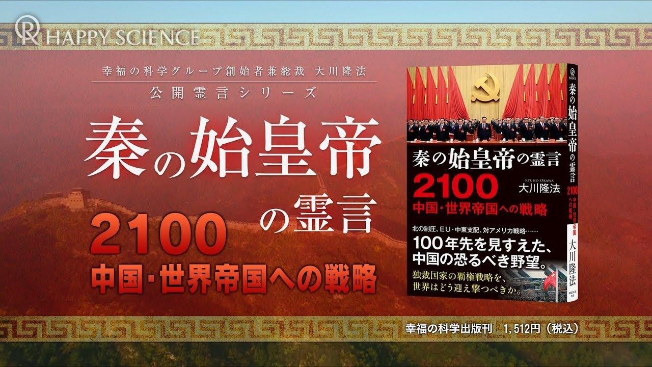 秦の始皇帝の霊言【CM動画】