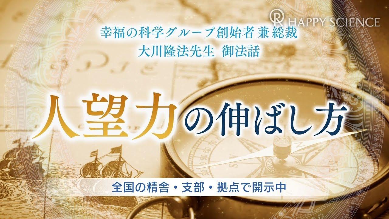 人望力の伸ばし方【CM動画】