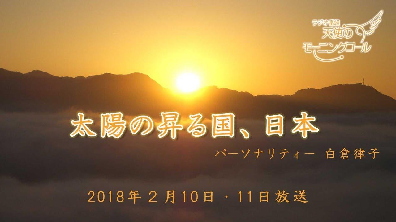 太陽の昇る国、日本 天使のモーニングコール1376回 (2018.2.10,11)