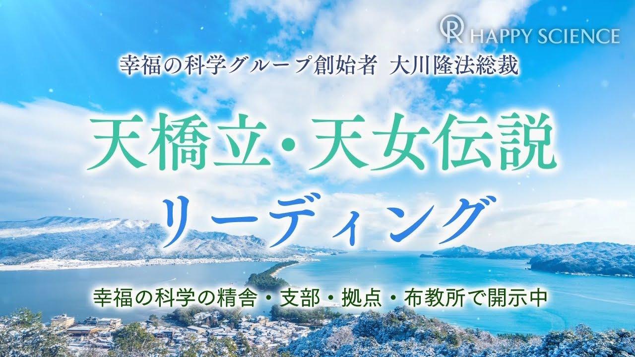 天橋立(あまのはしだて)・天女伝説リーディング【CM動画】