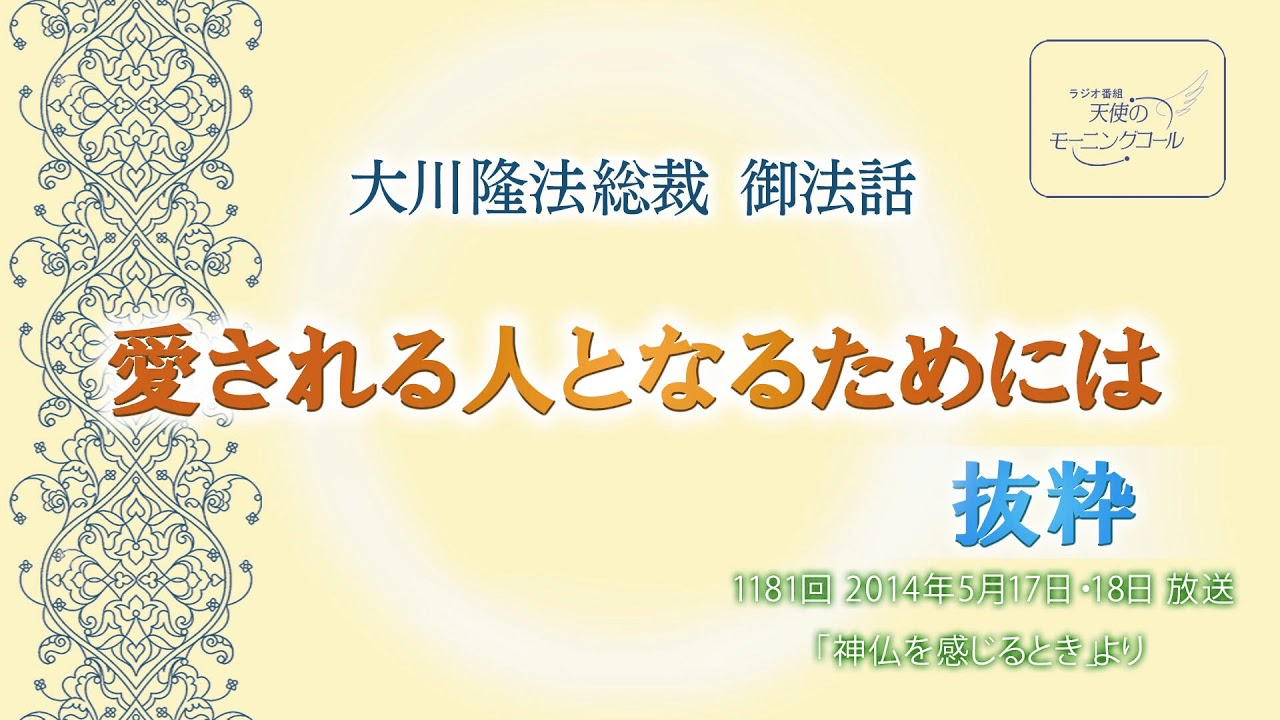 天使のモーニングコール 大川隆法総裁法話シリーズ「愛される人となるためには」(抜粋)