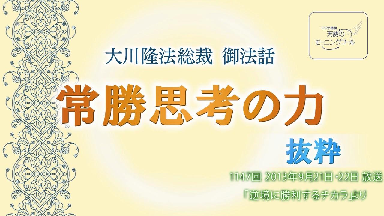 天使のモーニングコール 大川隆法総裁法話シリーズ「常勝思考の力」(抜粋)