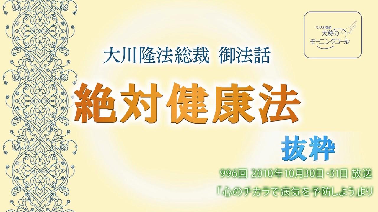 天使のモーニングコール 大川隆法総裁法話シリーズ「絶対健康法」(抜粋)