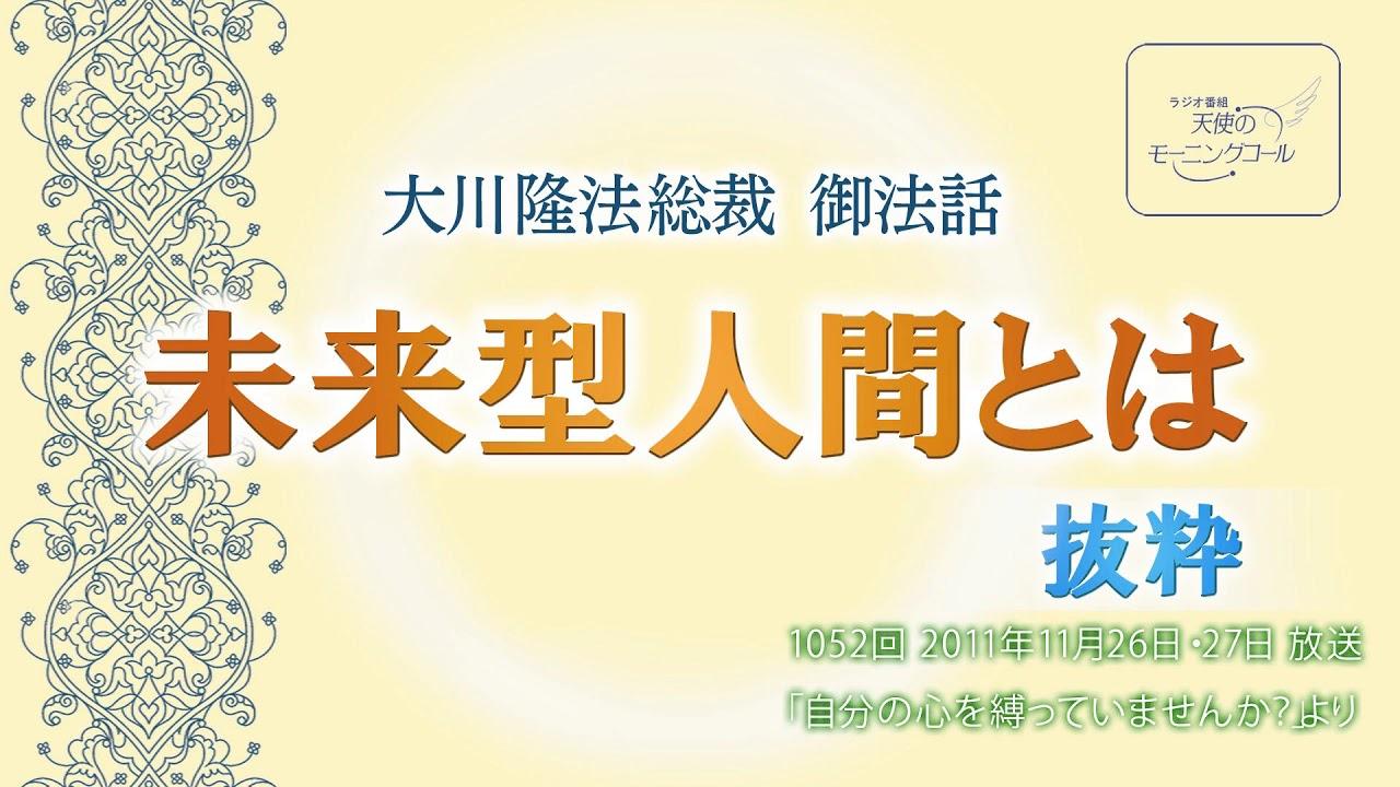 天使のモーニングコール 大川隆法総裁法話シリーズ「未来型人間とは」(抜粋)