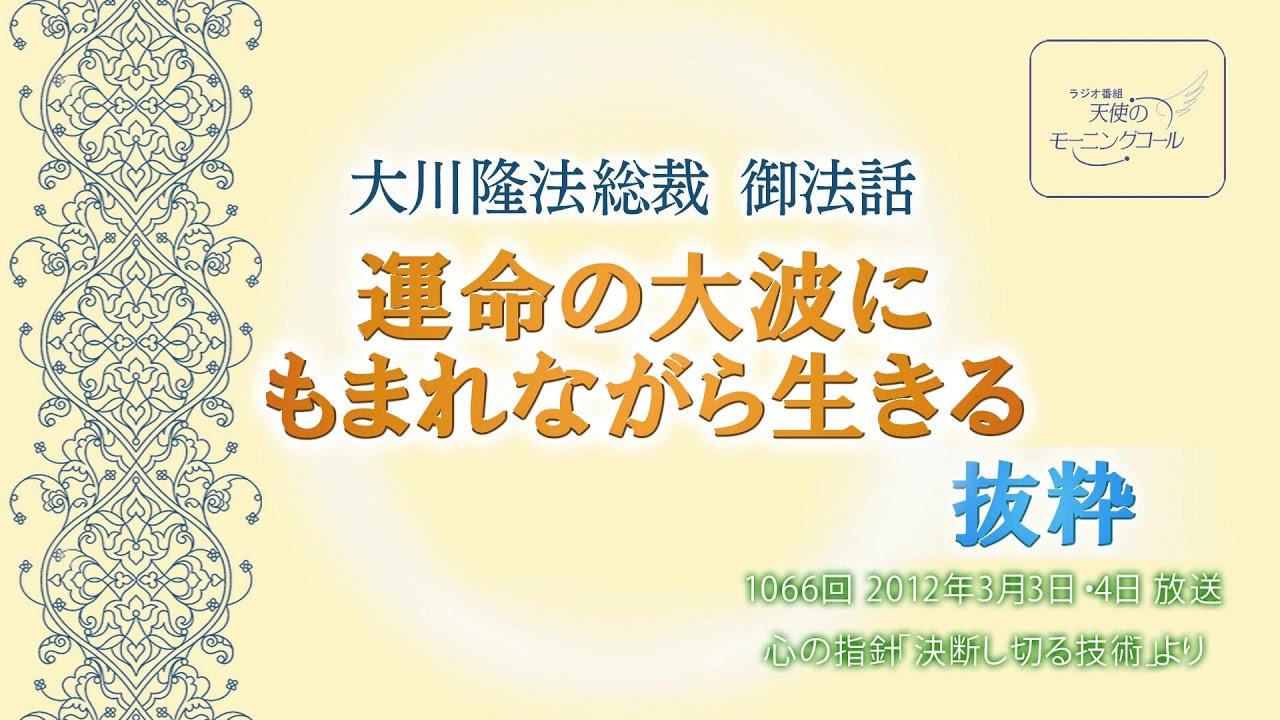 天使のモーニングコール 大川隆法総裁法話シリーズ「運命の大波にもまれながら生きる」(抜粋)