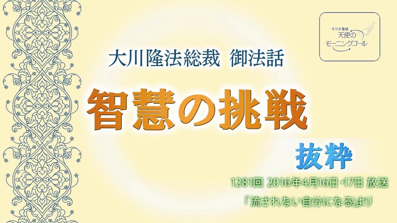 天使のモーニングコール 大川隆法総裁法話シリーズ「智慧の挑戦」(抜粋)