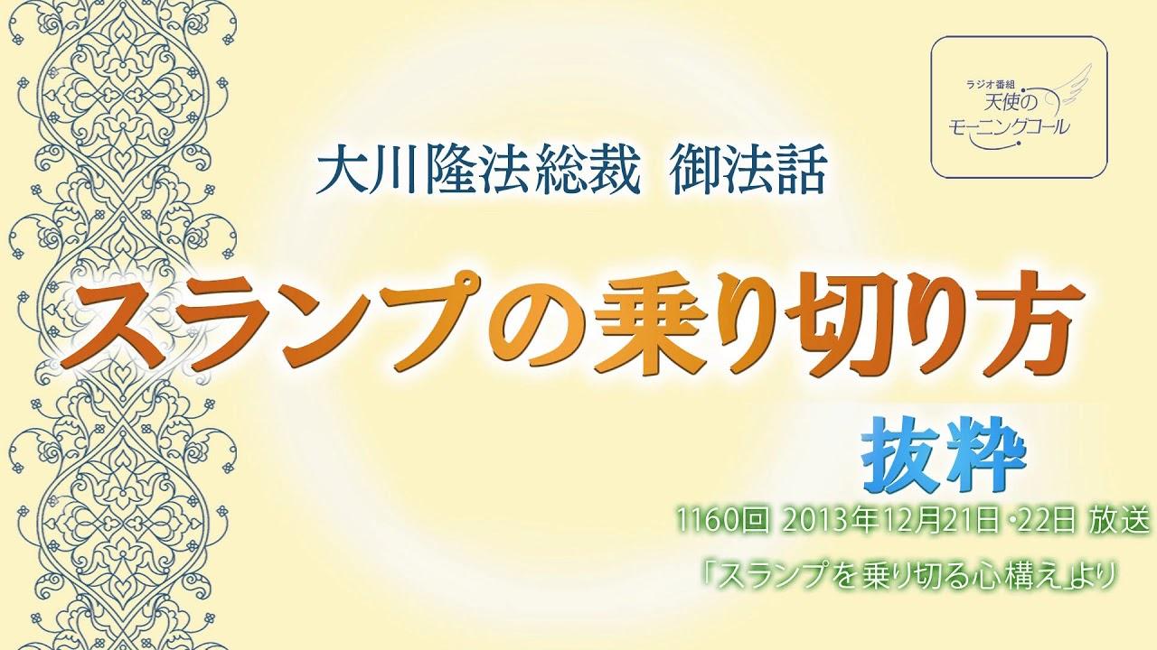 天使のモーニングコール 大川隆法総裁法話シリーズ「スランプの乗り切り方」(抜粋)