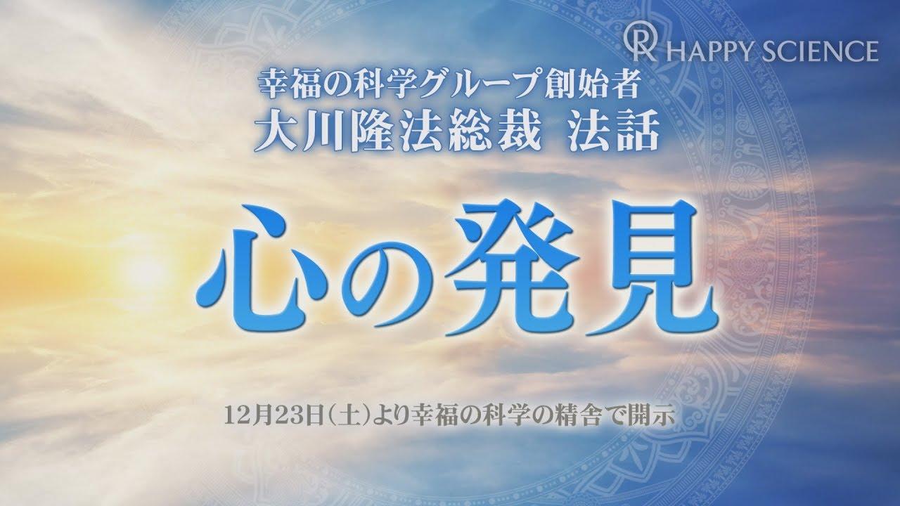 心の発見 (法話研修)【CM動画】