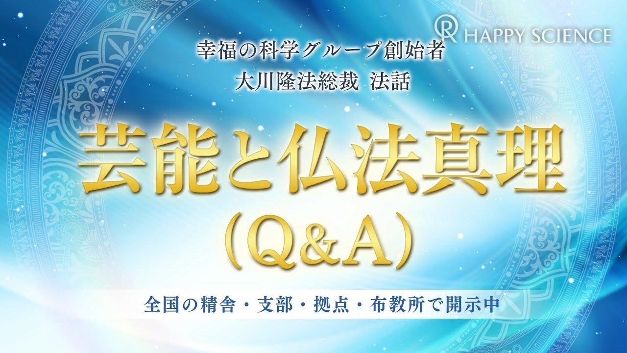 芸能と仏法真理(Q&A)【CM動画】