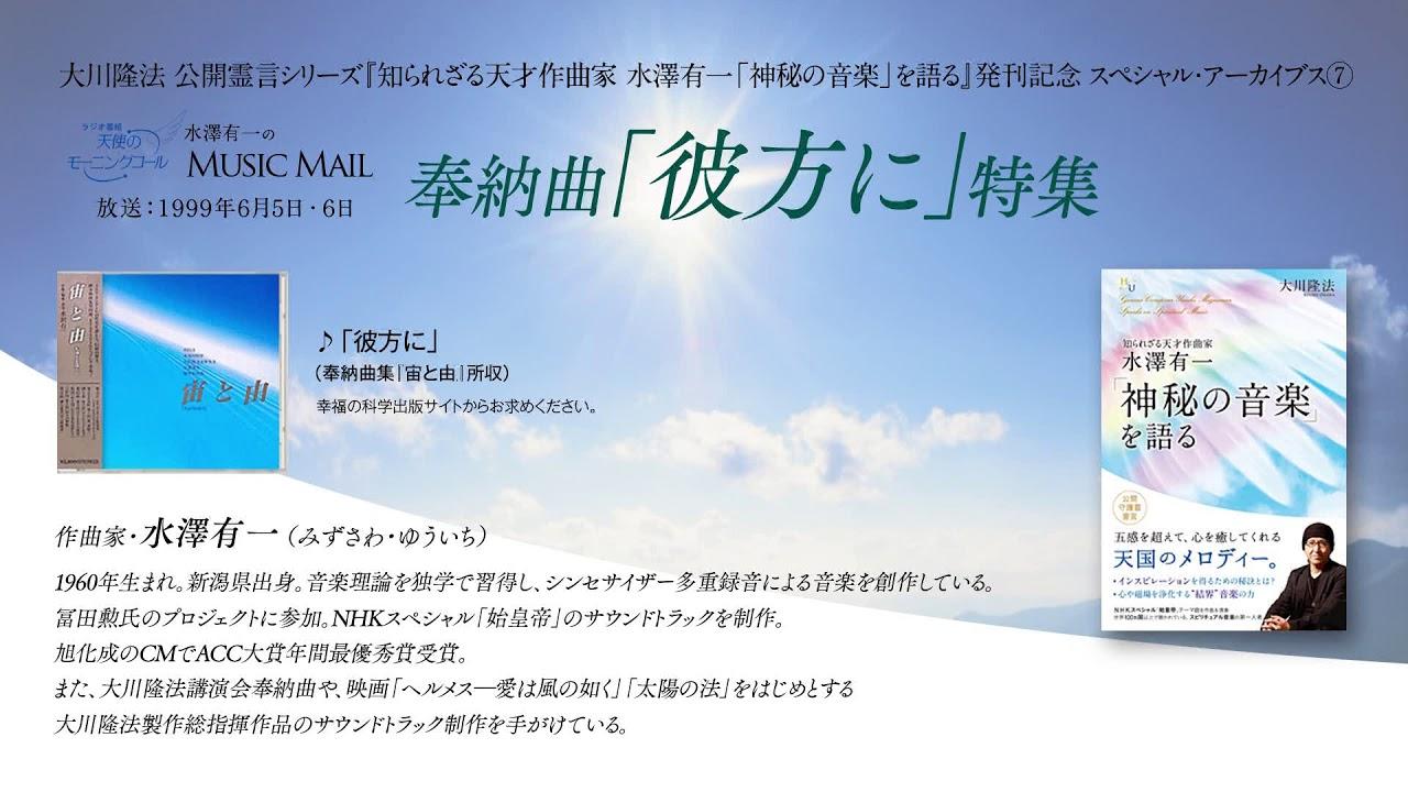 『知られざる天才作曲家 水澤有一「神秘の音楽」を語る』発刊記念 スペシャル・アーカイブス⑦