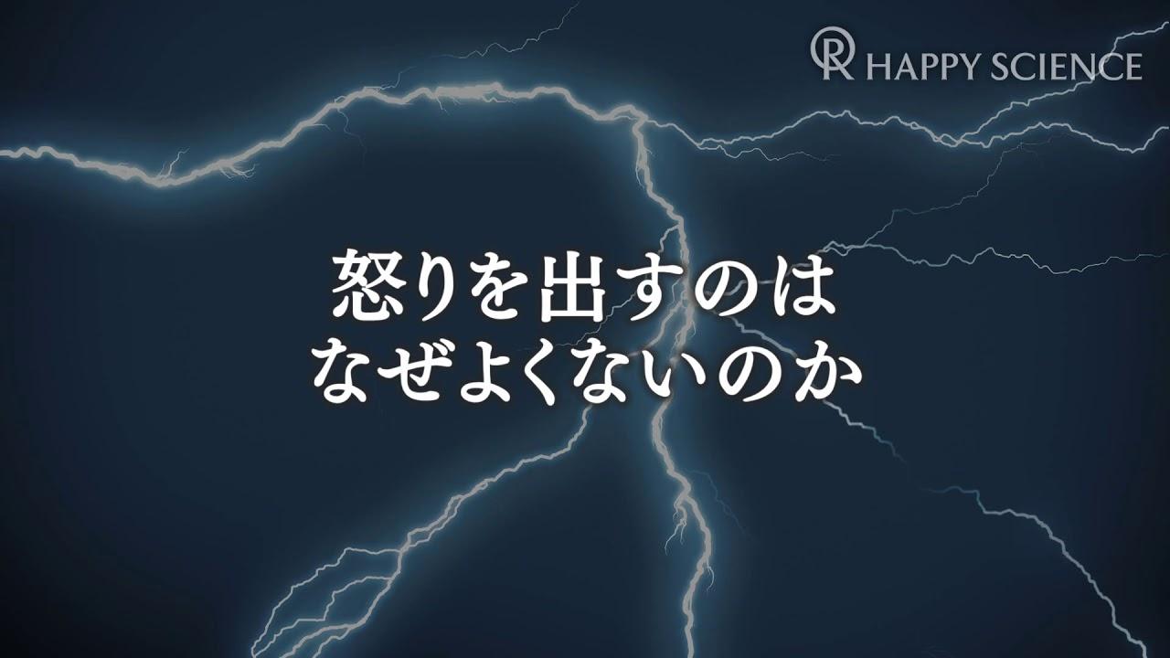 アンガー・マネジメント【CM動画】