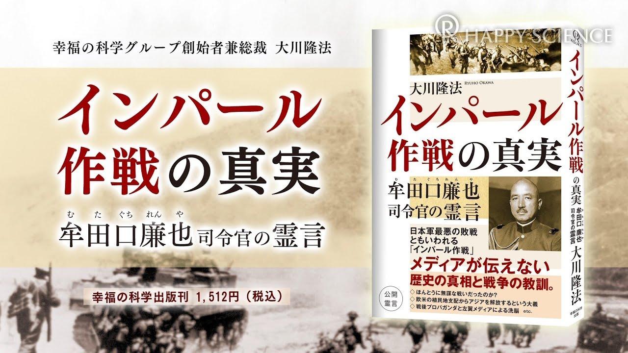 インパール作戦の真実―牟田口司令官の霊言―【CM動画】