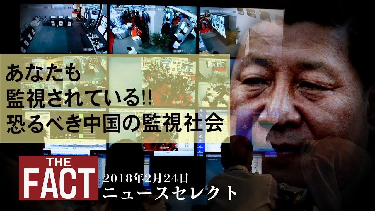【ニュース】あなたも監視されている‼恐るべき中国の監視社会【2018.02.24】