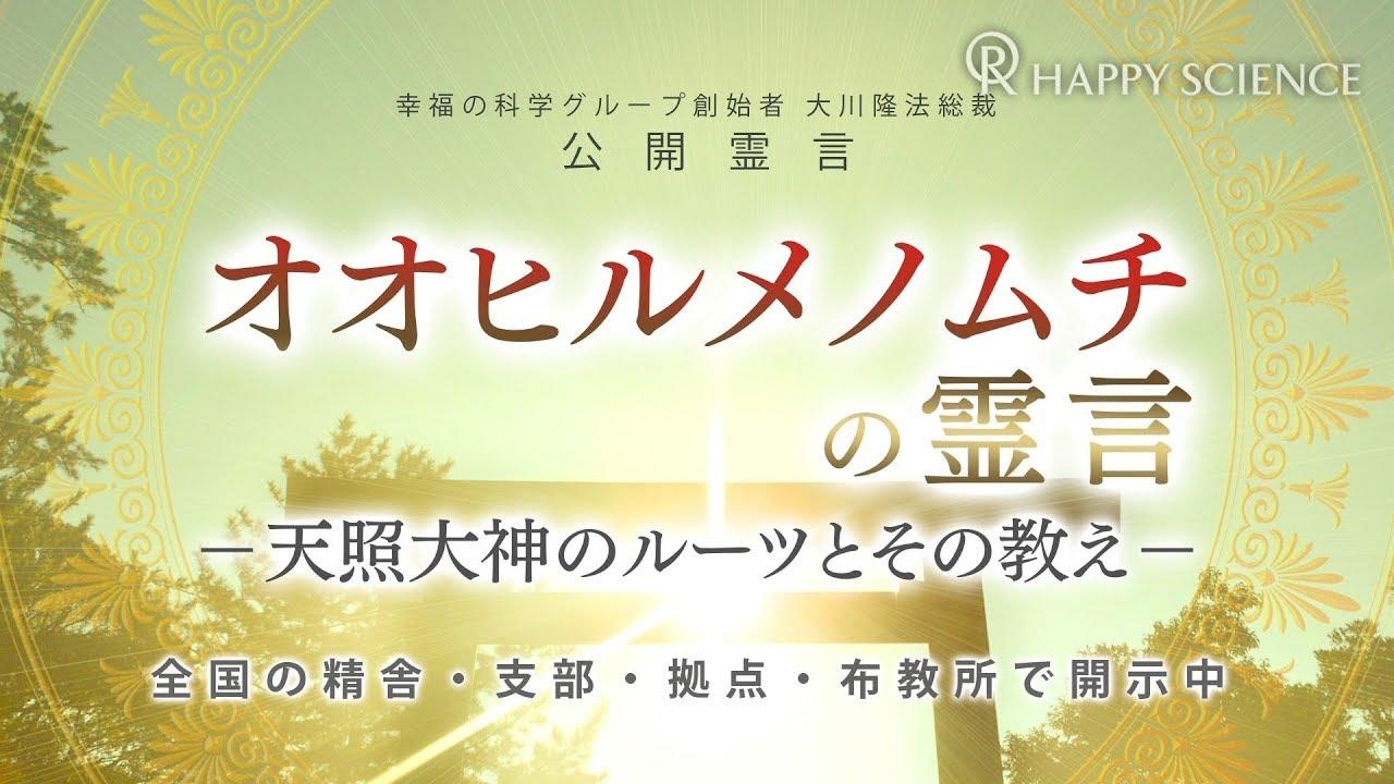 「オオヒルメノムチの霊言」―天照大神のルーツとその教え―【CM動画】