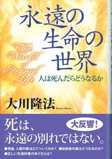 永遠の生命の世界