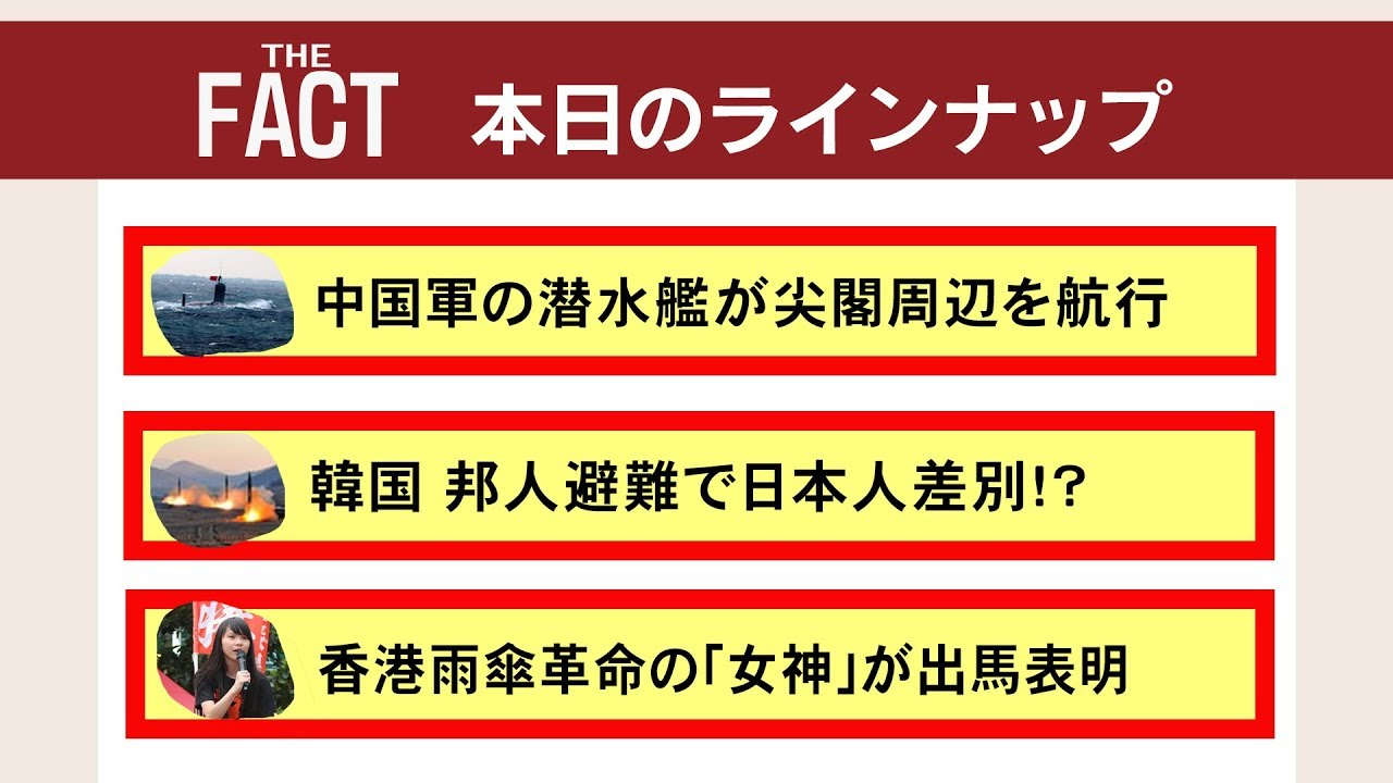北朝鮮との戦争準備か!? 日米避難シミュレーション【ザ・ファクトニュースセレクト2018.01.21】