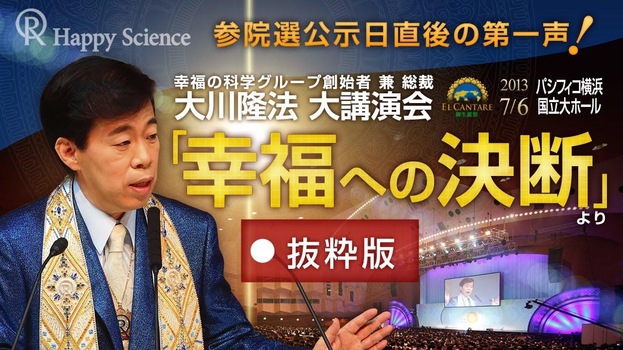 参院選公示日直後の第一声!大川隆法総裁「幸福への決断」 抜粋