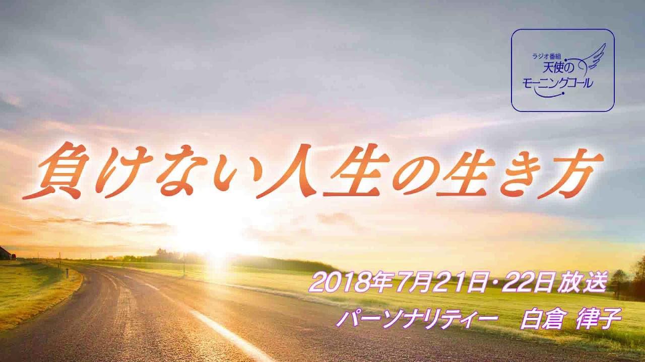 負けない人生の生き方 天使のモーニングコール 1399回 (2018.7.21,22)