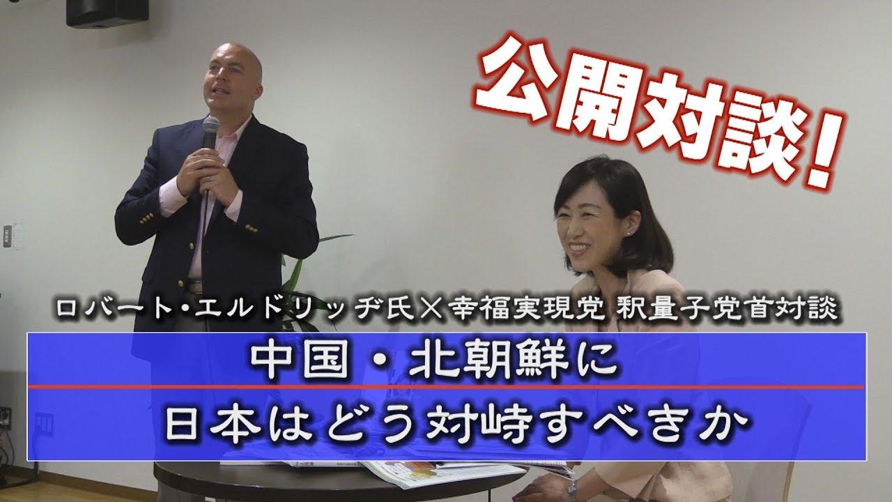 【公開対談】『中国・北朝鮮に日本はどう対峙すべきか』~R.エルドリッヂ氏×釈量子幸福実現党党首【ザ・ファクト】