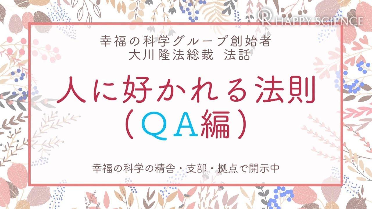 人に好かれる法則(QA編)【CM動画】