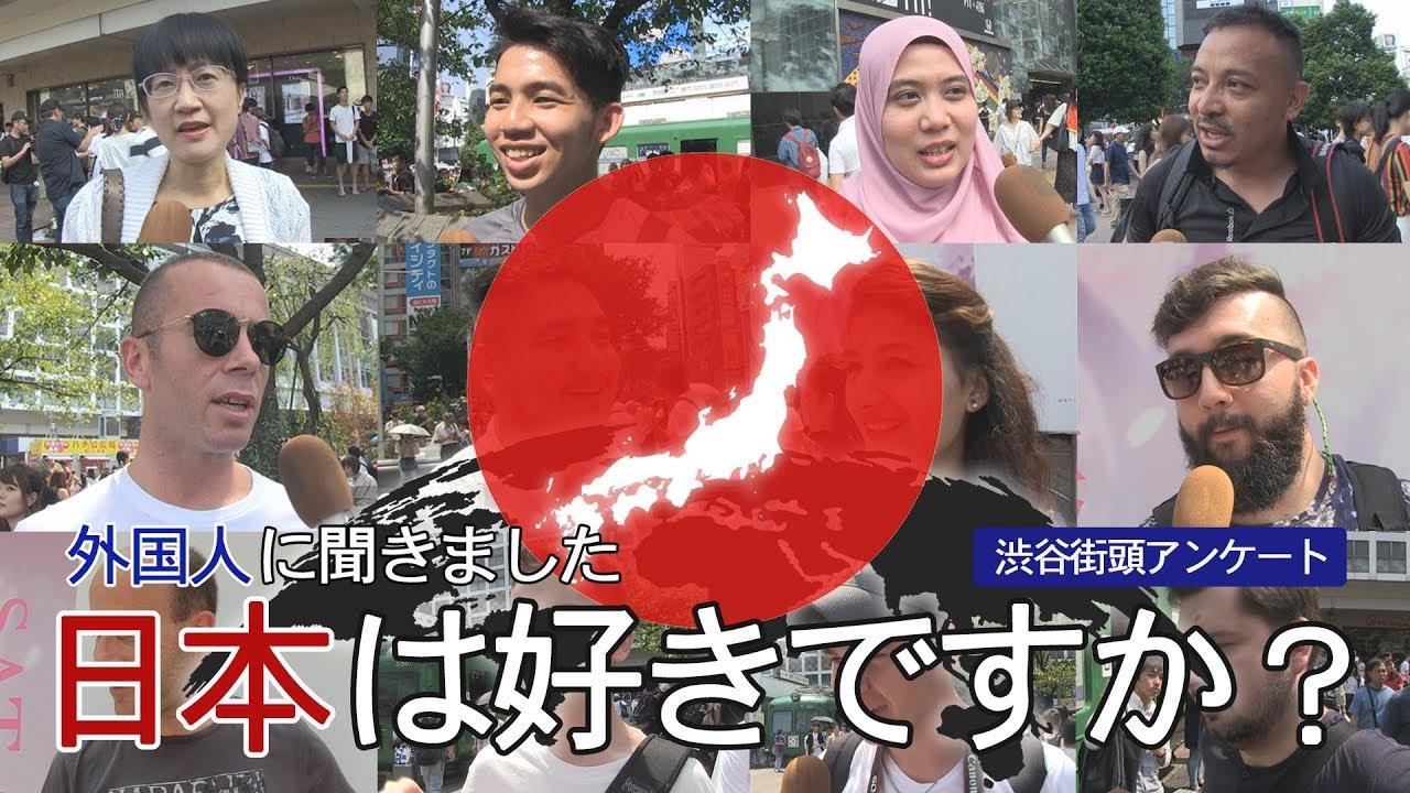 外国人は日本が好き?渋谷100人アンケート!【ザ・ファクトREPORT】