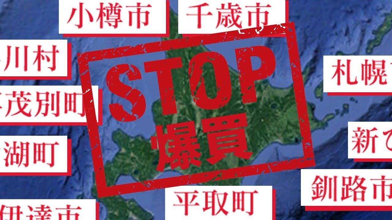 【現地レポート】北海道が危ない! 中国の土地買収が進む北の大地を緊急取材!【ザ・ファクトREPORT】
