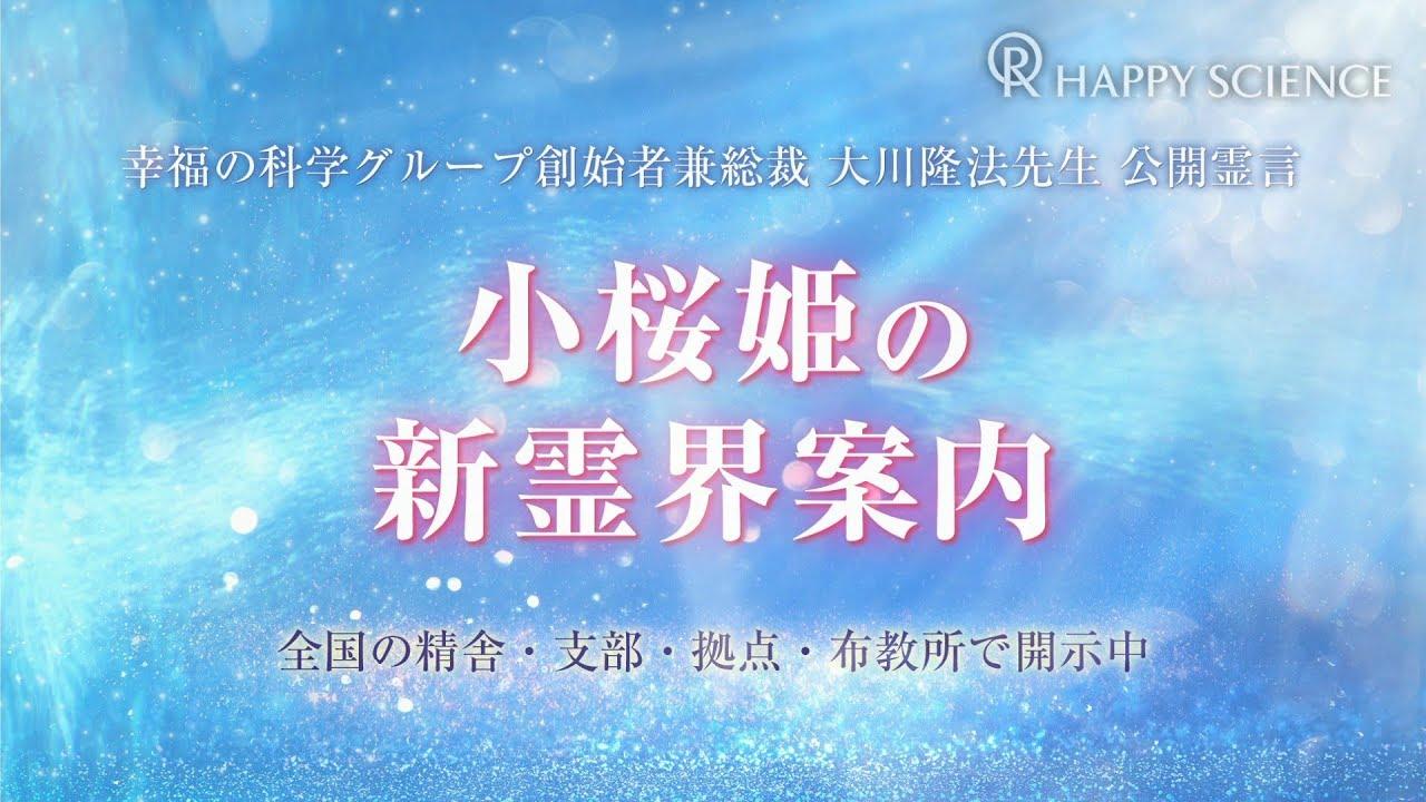 小桜姫の新霊界案内【CM動画】