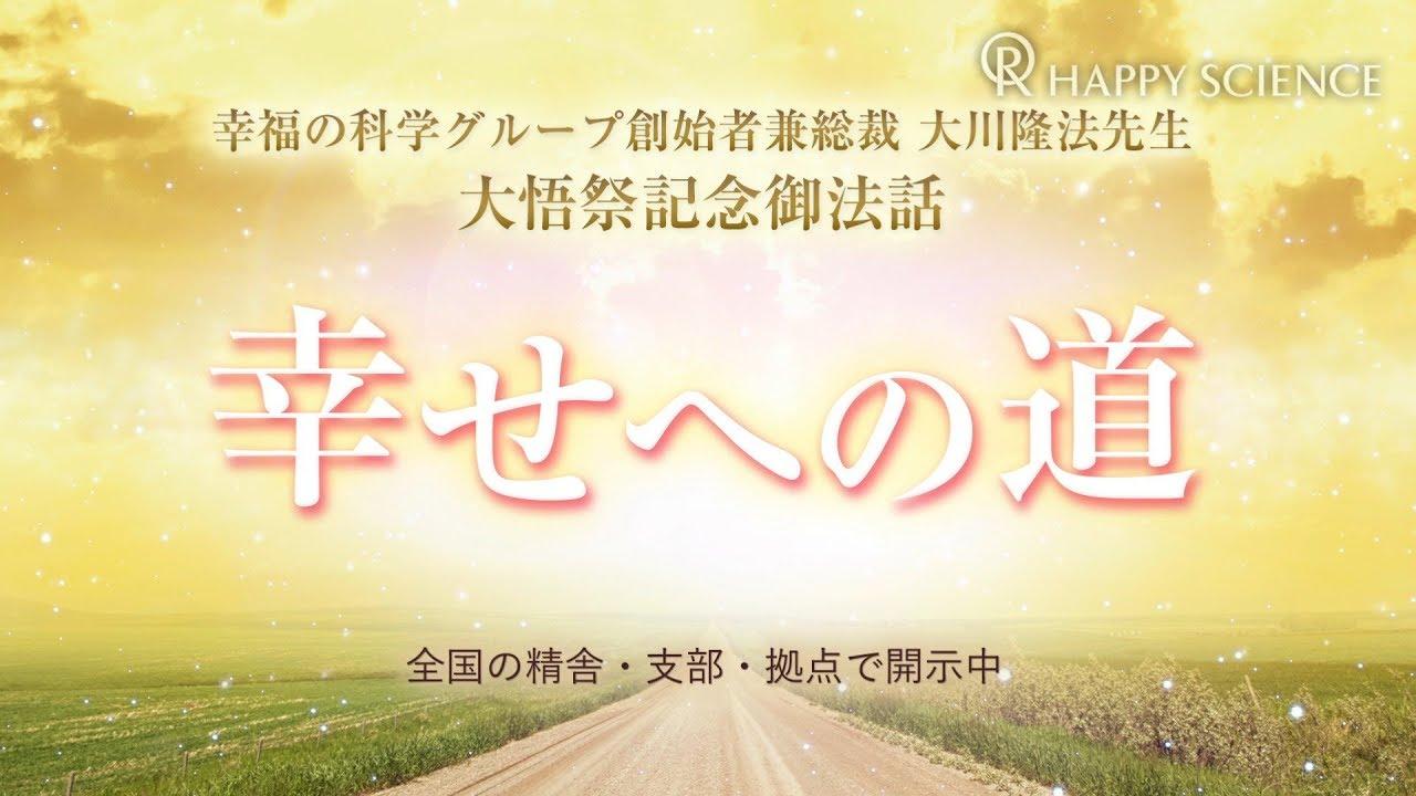 幸せへの道【CM動画】