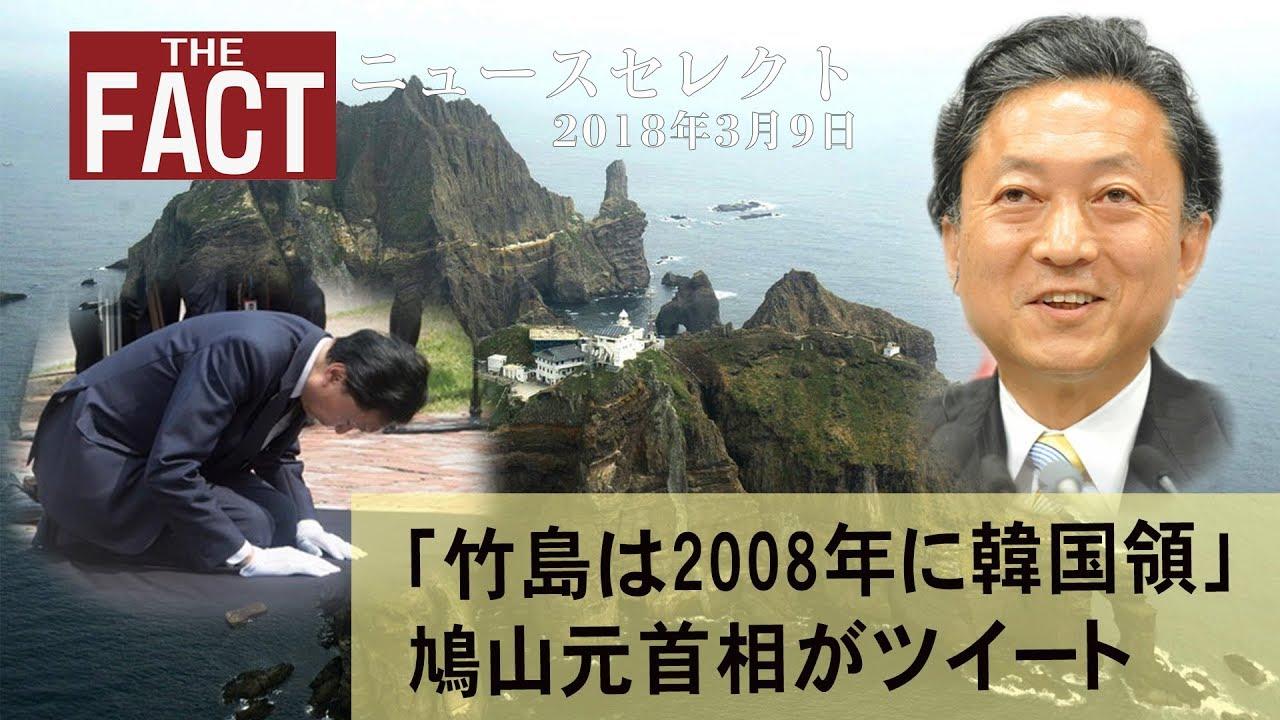 【ニュース】「竹島は韓国の領土」鳩山元首相のツイートが炎上【2018.03.17】