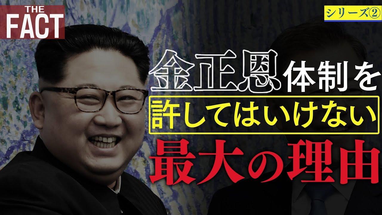 シリーズ北朝鮮②~金正恩体制を許してはいけない最大の理由【ザ・ファクト】